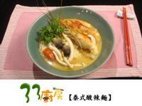 【33廚房】泰式酸辣麵