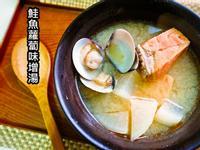 鮭魚蘿蔔味增湯