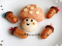 日本閒妻miho卡通便當秋天可愛裝飾作法