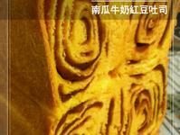 南瓜牛奶紅豆吐司(麵包機105T)
