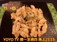 料理甜甜圈[醬吃最美味] 鮮菇腐乳雞