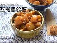 韓式醬煮馬鈴薯, 감자조림