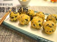 韓式拳頭飯, 주먹밥