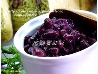 ♥i fun心料理♥蜜紅豆 (電鍋料理)