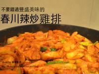 春川辣炒雞排, 춘천닭갈비