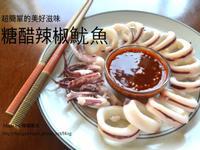 糖醋辣椒魷魚, 오징어숙회