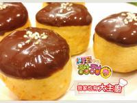 料理甜甜圈【我家有大主廚】金黃巧克甜蜜球