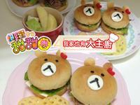 料理甜甜圈【我家也有大主廚】小熊漢堡