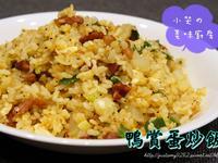 鴨賞黃金蛋炒飯
