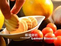 【差不多食譜】檸檬餅乾