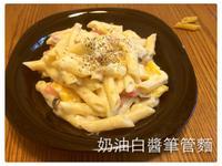 (自製白醬)奶油白醬筆管麵