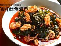 韓式涼拌魷魚海帶芽, 오징어미역무침