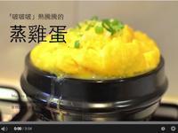 「影片」 韓國餐廳蒸雞蛋,식당계란찜