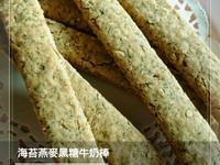 海苔燕麥黑糖牛奶棒(寶寶磨牙餅)