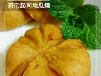 茶巾起司地瓜燒(寶寶手指食物)
