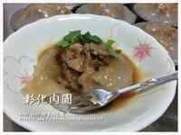 台灣小吃【彰化肉圓】