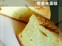橙香米蛋糕