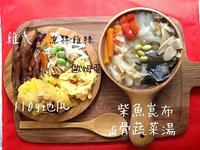 [電鍋]柴魚昆布雞骨蔬菜湯