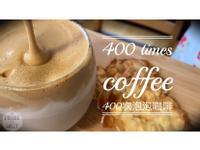 400次咖啡|焦糖奶蓋咖啡(含影音連結)