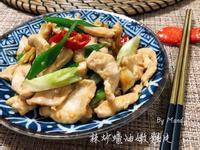 辣炒蠔油嫩雞片【5分鐘】