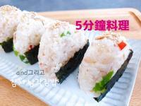鮪魚三角飯糰Tuna Rice Ball