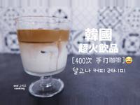 風靡韓國的400次手打咖啡 | 焦糖咖啡
