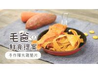 【毛爸鮮食】手作陽光雞脆片(寵物料理)