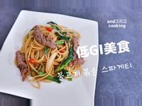 牛肉炒義大利麵