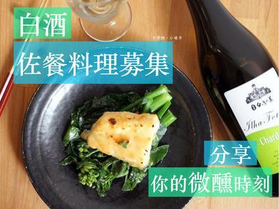 【白酒微醺時光】分享你的佐餐搭配!