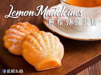 【影片】檸檬貝殼蛋糕(又名瑪德蓮蛋糕)