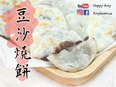 【港式】豆沙燒餅