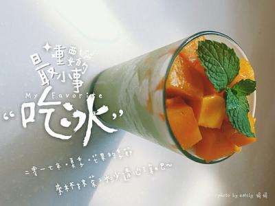 芒果抹茶拿鐵冰沙