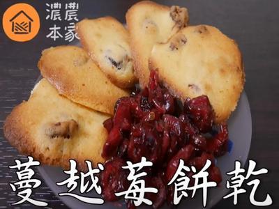 做餅乾超簡單,看完你也會做蔓越莓餅乾!