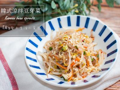 韓式涼拌豆芽菜