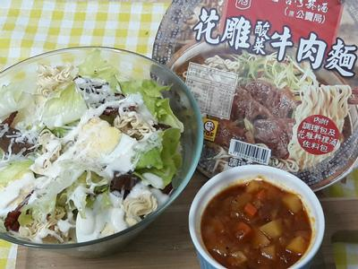 牛肉凱薩沙拉與花雕酸菜牛肉蔬菜湯