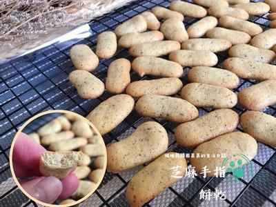 【寶寶食譜】芝麻手指餅乾