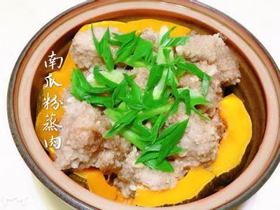 南瓜粉蒸肉(零廚藝料理)