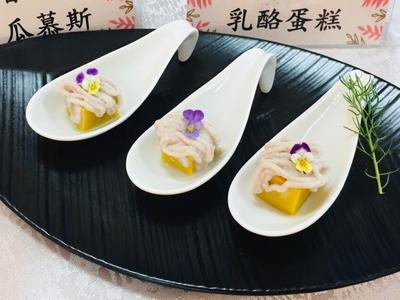 南瓜慕斯佐芋泥(開胃小點)