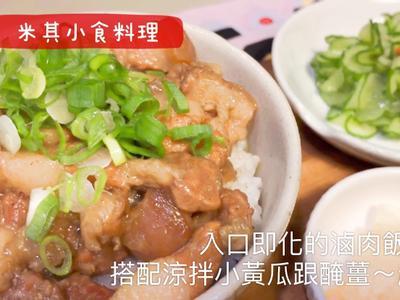 古早味滷肉飯~入口即化,超簡單~
