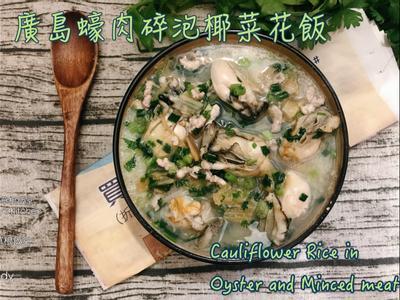 【影片】廣島蠔肉碎泡椰菜花飯