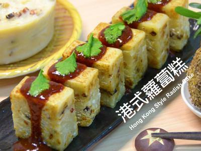 港式蘿蔔糕★okane☆