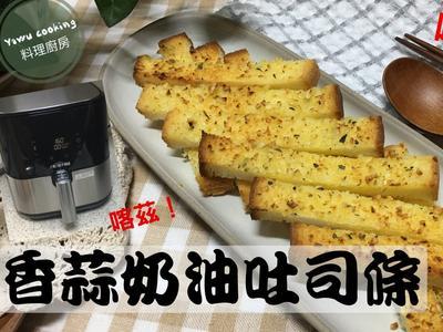 氣炸鍋 香蒜奶油吐司條(早餐)