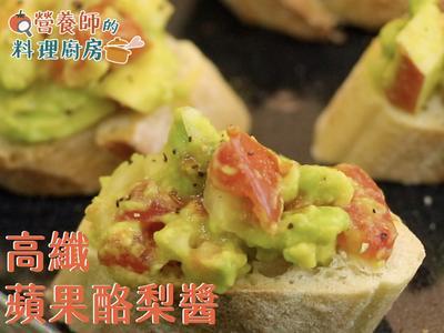 【營養師的料理廚房】蘋果酪梨抹醬