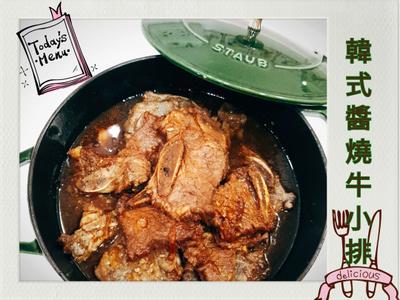 鑄鐵鍋料理~韓式醬燒牛小排