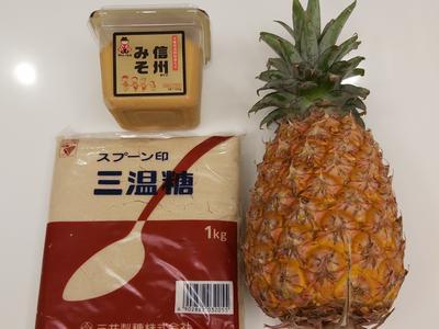 台日混血 鳳梨味噌