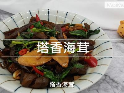 塔香海茸【MaiMai廚房】