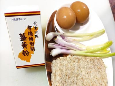 薑黃蔥白香煎蛋吐司