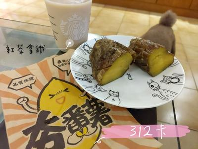 【自製超快速早餐】紅茶拿鐵+地瓜