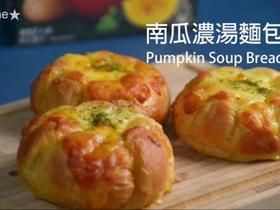 牽絲南瓜濃湯麵包★okane