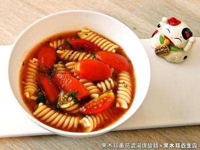 黑木耳番茄濃湯螺旋麵.柯媽媽の植物燕窩